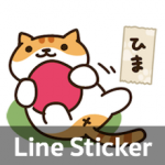ได: สติกเกอร์ไลน์ (สะสมแมว, Neko Atsume, ねこあつめ)11