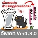 ได: แมวใหม่ของver1.3.0(สะสมแมว, Neko Atsume, ねこあつめ)13