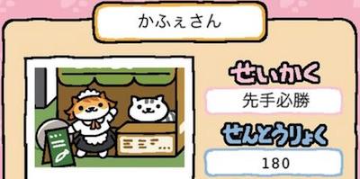 20150613a_nekoatsume3