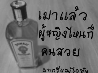20150206a_poem5-drank