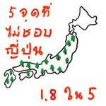 5จุดที่ผมไม่ชอบญี่ปุ่น1 แนะนำสินค้าญี่ปุ่นสำหรับป้องกันแพ้เกสร