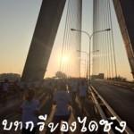 สรุปของบทกวีของไดซัง(2)