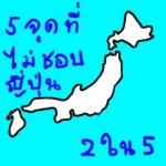 5จุดที่ผมไม่ชอบญี่ปุ่น2 ข้อเสียฤดูหนาว