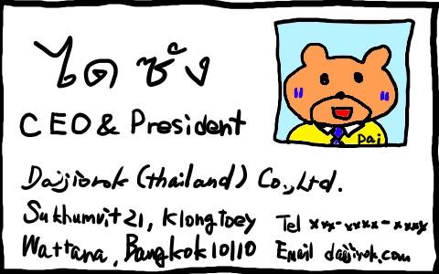 20150305a_namecard