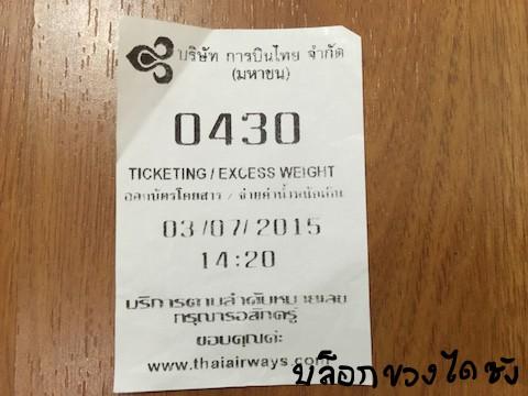 20150315a_ticket1