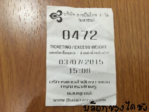 20150315a_ticket2