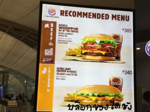 20150316a_burgerairport
