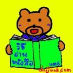 ทำไมต้องอ่านหนังสือ? -ขอดีของการอ่านหนังสือ-