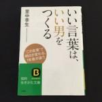 """รีวิวหนังสือภาษาญี่ปุ่น """"คำศัพท์ดี สร้างผู้ชายเท่"""""""