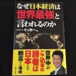 """รีวิวหนังสือภาษาญี่ปุ่น """"ทำไมพูดกันว่าเศรษฐกิจญี่ปุ่นดีที่สุดในโลก"""""""