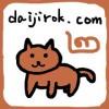 """ได: วิธีเริ่มเกม """"สะสมแมว"""" (Neko Atsume, ねこあつめ)2"""