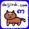 ได: วิธีสะสมแมว (สะสมแมว, Neko Atsume, ねこあつめ)3