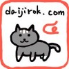 ได: วิธีเก็บปลา (สะสมแมว, Neko Atsume, ねこあつめ)4