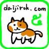 ได: วิธีสะสมแมวทุกชนิด (สะสมแมว, Neko Atsume, ねこあつめ)5