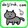 """ได: 4ข้อที่ผมแนะนำเล่นเกม""""สะสมแมว"""" (Neko Atsume, ねこあつめ)6"""