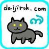"""ได:แปลสมุดแมวของ""""สะสมแมว""""(Neko Atsume, ねこあつめ)7"""