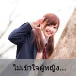 ได: 20อันดับของการกระทำ ของผู้หญิงญี่ปุ่นในสายตาของผู้ชายญี่ปุ่น