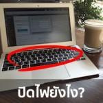 ได:วิธีปิดไฟของคีย์บอร์ดMacBook