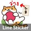 ได: แปลสติกเกอร์ไลน์ (สะสมแมว, Neko Atsume, ねこあつめ)12