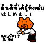ได: สติกเกอร์ไลน์ของไดซัง(ภาษาไทยกับภาษาญี่ปุ่น)1