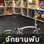 ได: อยากได้จักรยานพับได้ยี่ห้อBrompton (M6R)