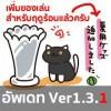 ได: สรุปจุดที่อัพเดทver1.3.1(สะสมแมว, Neko Atsume, ねこあつめ)14