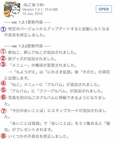 20150617a_nekoatsume11