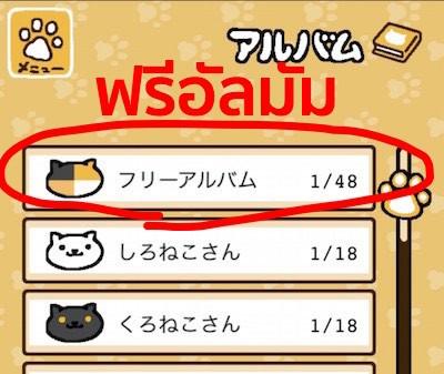 20150617a_nekoatsume5