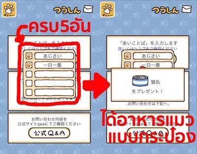20150617a_nekoatsume6
