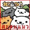 ได: สรุปบทความของสะสมแมว(Neko Atsume, ねこあつめ)