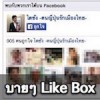 ได: Like Box ของ Facebook (ในบล็อก) ใช้ได้ถึง23มิถุนา2015