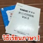 ได: เรียนภาษา1 – ยังซื้อหนังสือเยอะ? ใช้Podcastดีกว่า