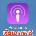 ได: เรียนภาษา2 – วิธีใช้PodcastสำหรับเรียนภาษาแบบAdvance