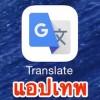 ได: ขอแนะนำแอปเทพสำหรับไดซัง1 – Google Translate –