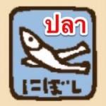 ได: สำหรับสะสมปลาเร็วที่สุด(สะสมแมว, Neko Atsume, ねこあつめ)15