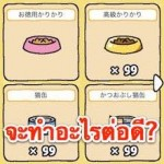 ได: ถ้าสะสมรูปแมวเสร็จจะทำอะไรต่อดี? (สะสมแมว, Neko Atsume, ねこあつめ)16