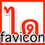 สร้าง Favorite Icon ที่บล็อก