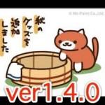 ได: ver1.4.0มีอะไรบ้าง?(สะสมแมว, Neko Atsume, ねこあつめ)17