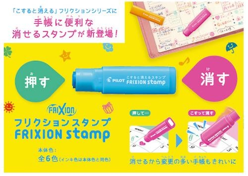 20160217a_frixion_stamp1