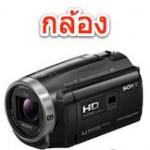 กล้องสำหรับถ่ายคลิปและลงYoutubeใช้รุ่นไหนดี?
