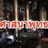 พุทธศาสนาเมืองไทยกับญี่ปุ่นต่างกันยังไง จุดที่ใหญ่ที่สุดคือ