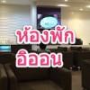 รีวิวใช้ห้องพักพิเศษบัตรเครดิตอิออน (Aeon Premium Launge) ที่ Central World