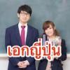 คนไทยที่จบมหาวิทยาลัยญี่ปุ่นกับคนไทยที่จบมหาวิทยาลัยไทยเอกภาษาญี่ปุ่น