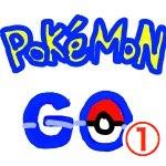 Pokemon GO  ออกที่ญี่ปุ่น ผมจะลงก่อนเผื่อออกที่เหมือยไทย