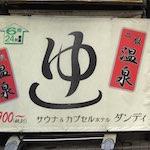 ไปเที่ยวโตเกียวลองพักโรงแรมแคปซูลชื่อ Dandy ที่ Ueno (Check in)