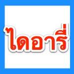 logo_diary