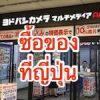 ซื้อของที่ห้างเครื่องไฟฟ้าที่ญี่ปุ่น Bic กับ Yamada ดีกว่า Yodobashi