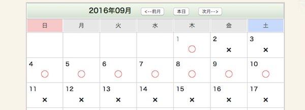 20160816a_goraikoukan_schedule