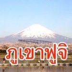 วิธีจองที่พักโกะไรโคดัง (Goraikoukan) สำหรับปีนภูเขาฟูจิ