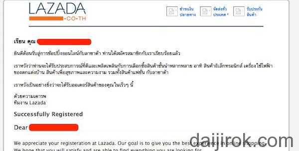20160917_lazada_first_email